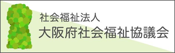 社会福祉法人大阪府社会福祉協議会