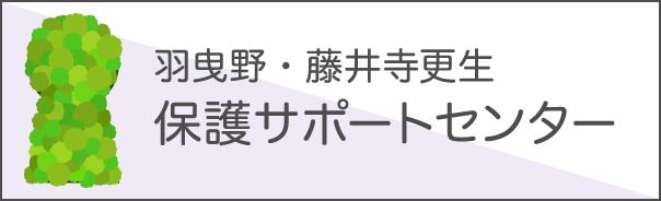 羽曳野・藤井寺更生保護サポートセンター