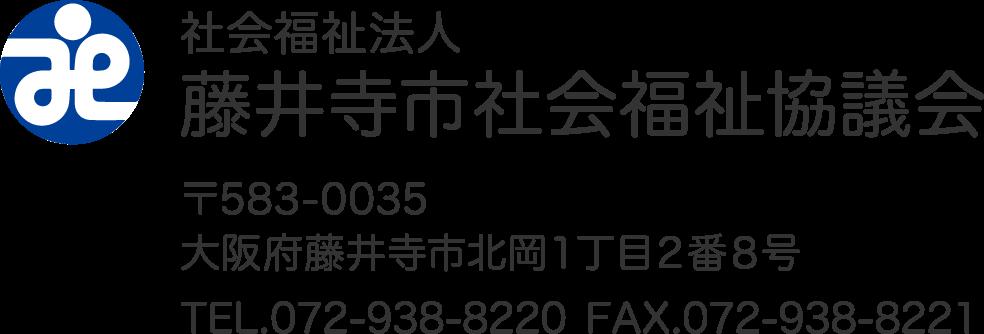 社会福祉法人藤井寺市社会福祉協議会