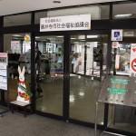 藤井寺市社協入り口画像