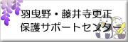 羽曳野・藤井寺更生保護サポートセンターw